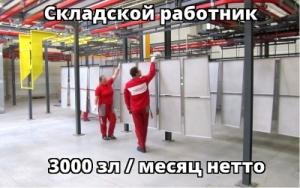 На работу требуются: Складской работник