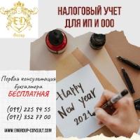 Налоговый учет для ИП и ООО Харьков и область