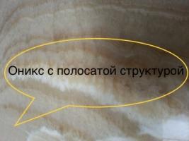 Натуральные оникс и мрамор в складе из Италии. Продам слябы и плитку