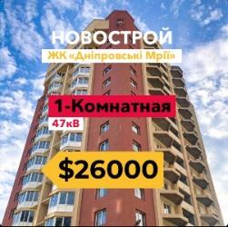 Новострой ЖК «Дніпровські Мрії» 1- Комнатная!