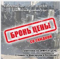Памятники, изготовление, установка, пгт Веселое Запорожской обл.