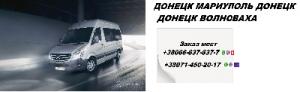 Пассажирские перевозки Донецк Мариуполь Донецк