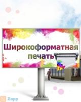 Печать баннера, на пленке Оракал Николаев (Широкоформатная печать)