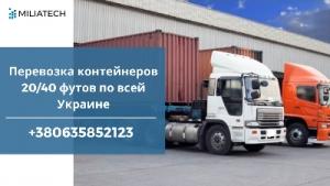 Перевозка контейнеров 20/40 футов по всей Украине