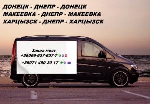 Перевозки Донецк Днепр  Донецк ежедневно