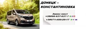 Перевозки Донецк Константиновка Донецк