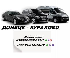 Перевозки Донецк Курахово Донецк без очереди