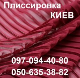 ПЛИССИРОВКА Киев 2020. Все виды ТКАНИ ||