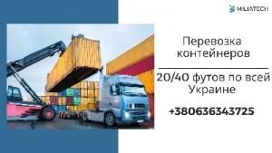 Полуприцеп контейнеровоз / Перевозка контейнеров
