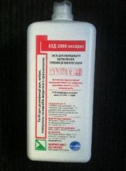 Продам антисептик АХД 2000 ЕКСПРЕСС (1 л) с крышкой без дозатора