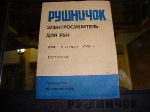 Продам электросушитель для рук