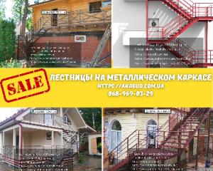 Производство и установка лестниц на металлическом каркасе