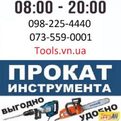 Прокат аренда инструмента