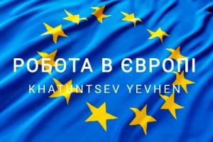 Работа в Европе по визе D05A