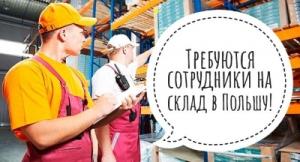 Работник склада. Работа в Польше