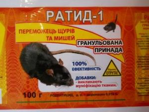 Ратид-1 гранулированная приманка 100г