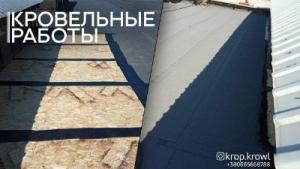 Ремонт крыши дома(гаража, ангара),рубероидом
