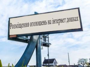 Розміщення оголошень на 100 інтернет дошок України