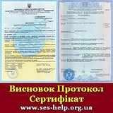 Санітарно-епідеміологічний висновок ДЕРЖПРОДСПОЖИВ служби України