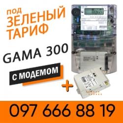 СЧЕТЧИК ДЛЯ ЗЕЛЕНОГО ТАРИФА GAMA 300 C МОДЕМОМ MCL 5.10