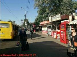 Сдаётся маф метро Нивки Щербакова 2