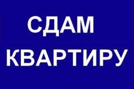 Сдам уютную квартиру на Севастопольской площади.Цена 8000грн.