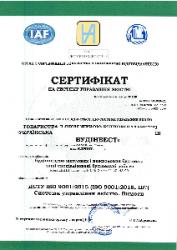 Сертификат ISO