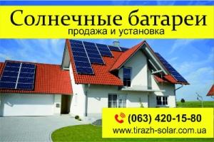 Солнечные электростанции, зеленый тариф, солнечные панели и инверторы