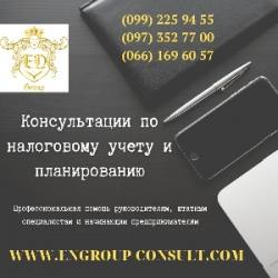 Специалист по налоговому учету и планированию
