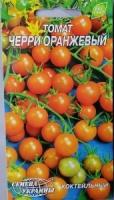 Томат Черри оранжевый 0,1г Семена Украины