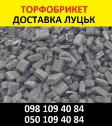 Торфобрикет Луцьк –  Купити недорого ціна Drova-plus