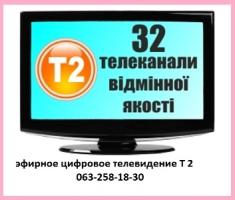 цифровое эфирное телевидение Т2 установить в Харькове и в пригороде