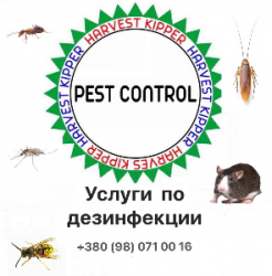 Уничтожение всех видов насекомых и грызунов. Обработка деревьев.