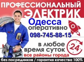Услуги Электрика Одесса,все виды работ,Аварийные выезды без выходных в