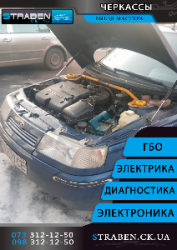 Установка ГБО 4, 2 поколение диагностика, настройка газа на авто