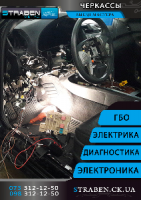установка ремонт настройка Сигнализация системы безопасности сигналка