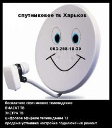 Установка телевизионных спутниковых антенн Харьков