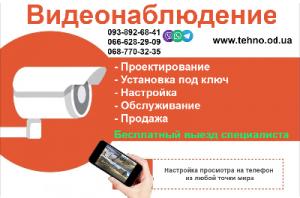 Установка видеонаблюдения, домофонов, сигнализации, контроля доступа
