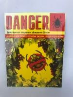 Вертимек на 10 л Danger