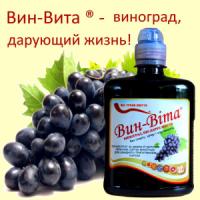Вин-Вита - концентрат из кожицы и косточек винограда 0,5 л, 1 л
