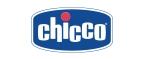 Все для детей марки «Chicco» со скидками