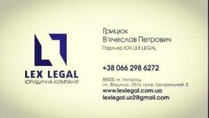Адвокат (юридичні послуги)