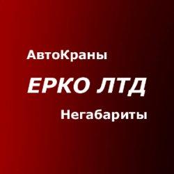 Аренда автокрана Ирпень 40 тонн Либхер – услуги крана 10, 25 т, 100 тн