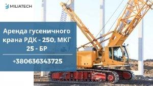 Аренда гусеничного крана МКГ - 25 БР