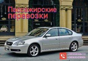 Авто SUBARU LEGACY на заказ (Дружковка, Краматорск, Славянск)