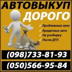 Автовыкуп Киев | Срочный выкуп авто - Скупка б/у машин