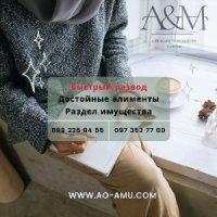 Бесплатная консультация адвоката – развод / алименты / раздел имуществ