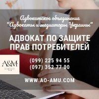 Бесплатная правовая помощь населению, адвокат Харьков