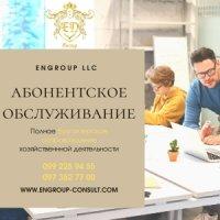 Бухгалтерское обслуживание ФЛП и юридических лиц