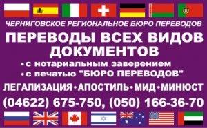 Черниговское Региональное Бюро Переводов